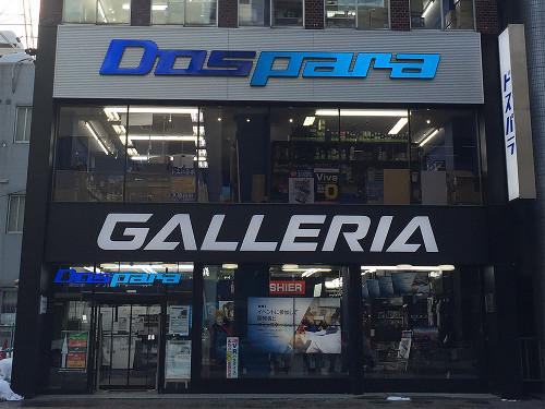 VR体験「ドスパラ札幌店」