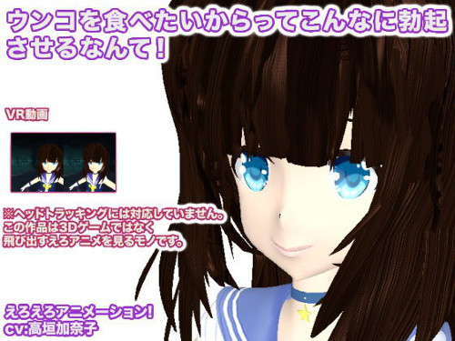 アダルト(エロ)同人VRアニメ「ウンコを食べたい」