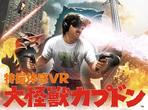 VR体験スポット「大怪獣カプドン」
