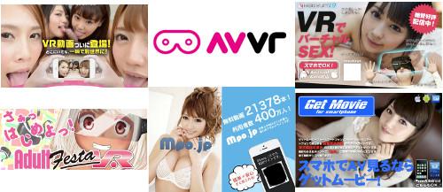 主要アダルト(エロ)VR動画サイト