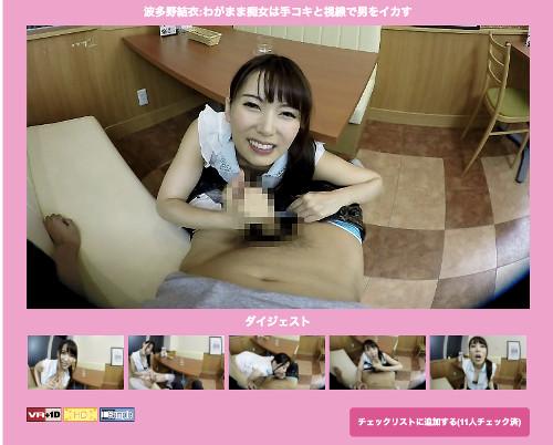 AdultFestaVRでアダルトVR動画ダウンロード