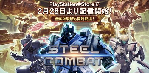 PSVR(プレステVR)ゲーム「「STEEL COMBAT(スチールコンバット)」とは