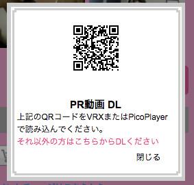 無料アダルト(エロ)VR動画ダウンロード