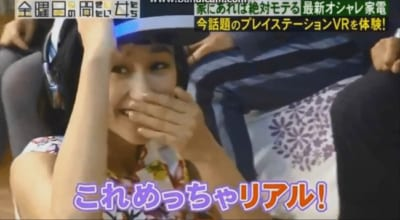浅田舞がPSVRのリアルさに驚愕