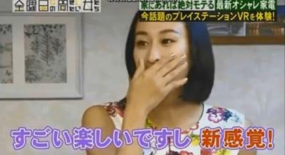 浅田舞がプレステVRを絶賛