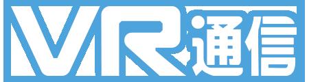 VRゲームVRゴーグルを中心としたマガジン『VR通信』