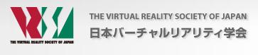 日本バーチャルリアリティ協会