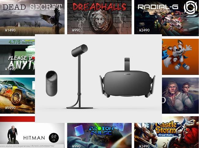 Oculus Rift(オキュラス リフト)対応ゲーム一覧!ゲームなどOculusRiftで遊べるソフト情報を紹介!