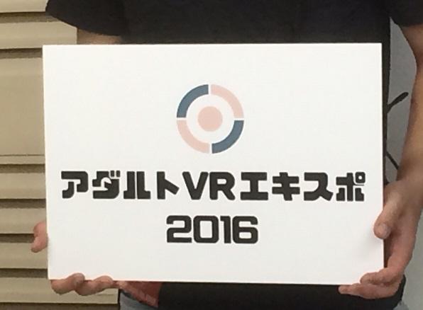 「アダルトVRエキスポ2016」レビュー!第2回アダルトVR体験会レポート!