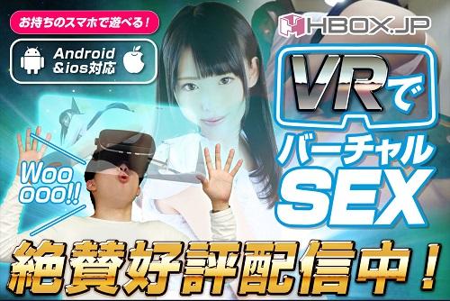 「HBOX VR」のアダルト(エロ)VR動画楽しみ方まとめ!!スマホでバーチャルエロを体験!!