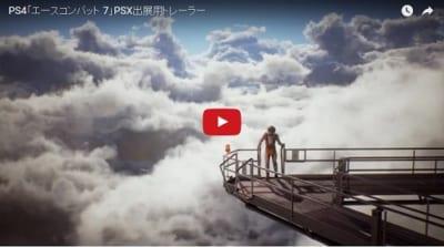 プレステVR対応「エースコンバット7」PV動画