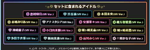 アイマスVR「15種セットラインナップ」