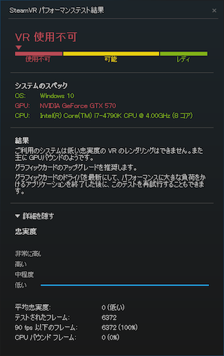 PSVRをPCに接続する〜事前準備編〜自PC計測結果