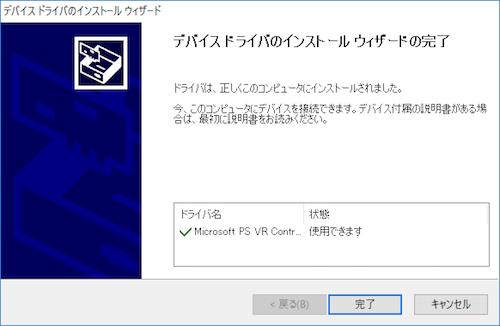 PSVRをPCに接続する〜ツール準備編〜Trinus PSVRウィザード2
