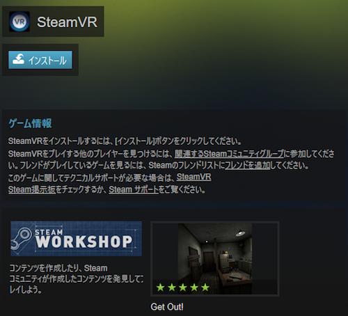 PSVRをPCに接続する〜事前準備編〜SteamVRインストール