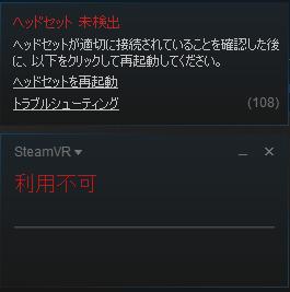PSVRをPCに接続する〜ツール起動編〜SteamVR 利用不可