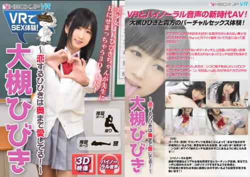 HBOX VR「大槻ひびき」