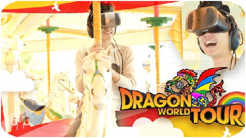 ハウステンボスVR「ドラゴンワールドツアー」