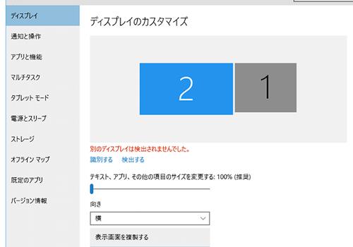 PSVRをPCに接続する〜ツール準備編〜デュアルモニタ