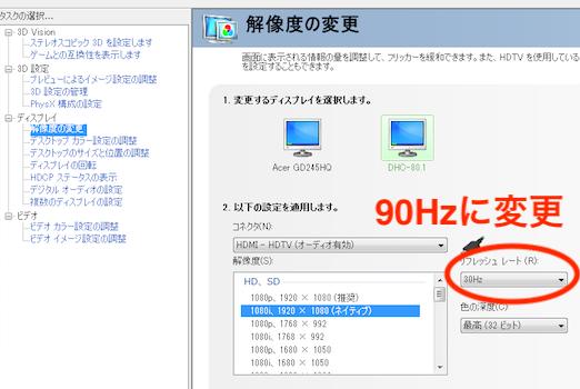 PSVRをPCに接続する〜ツール準備編〜NVIDIAコントロールパネル