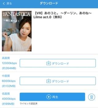 DMM VR 動画再生