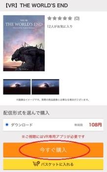 DMM VR動画購入