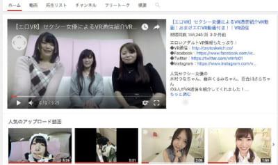 YoutubeのVR動画