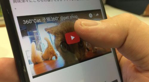 Youtube(ユーチューブ)のVR動画を視聴する