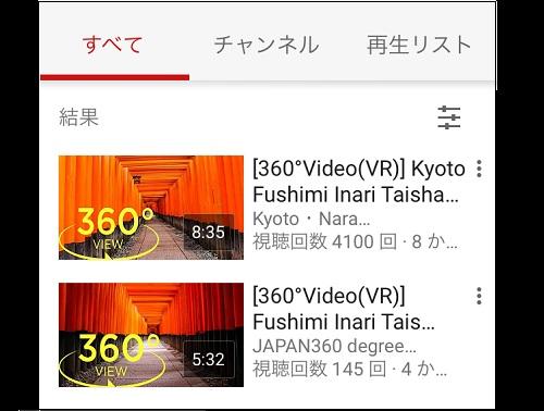Youtubeで360度VR動画を楽しむ方法大公開!スマホで簡単にVR動画を楽しめる!