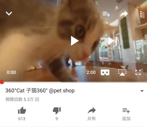 YoutubeのVR動画ページ