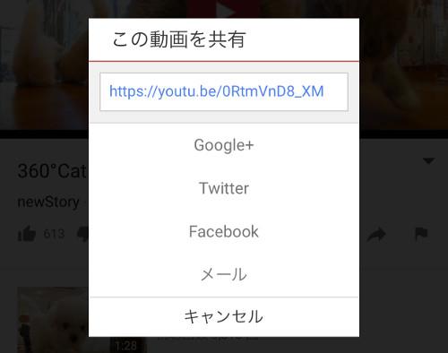 Youtube(ユーチューブ)VR動画共有