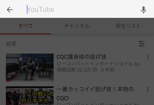 Youtube(ユーチューブ)アプリでVR動画検索