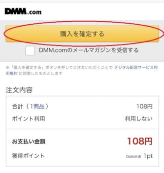 DMM VR 購入確定