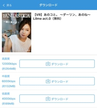 DMM VR動画ダウンロード