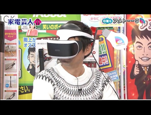 アメトーク「家電芸人」でPSVR(プレステVR)が登場!博多華丸が「シン・ゴジラ」を体験!