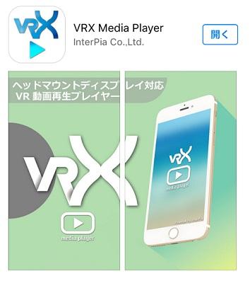 ポケットVRアプリ