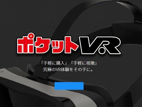 「ポケットVR」で気軽にお店でアダルト(エロ)VR動画を買って楽しめる!