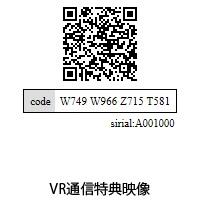 ポケットVR「VR通信紹介動画」