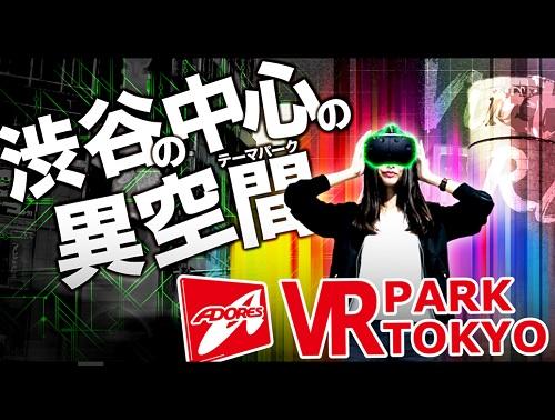 渋谷にVR施設「VR PARK TOKYO(VRパーク東京)」が登場!70分VRゲームが遊び放題!!