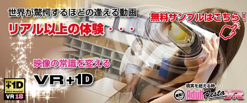 無料アダルトVR動画「AdultFesta VR」