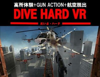 VR PARK TOKYO「DIVEHARD」