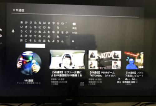 PSVRでのYoutubeの検索結果