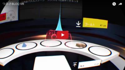 PSVR(プレステVR)ゲームソフト「つみきBLOQ VR」