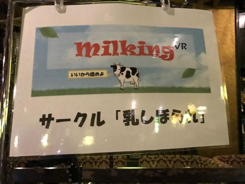 アダルトVRエキスポin大阪「milkingVR」