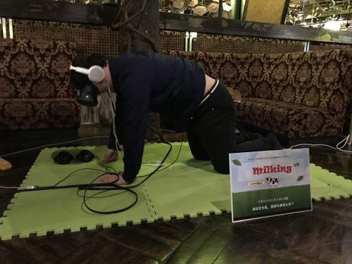 milking VRを体験