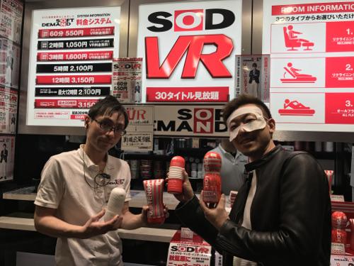 SODのVR個室視聴ルームで脱VR童貞