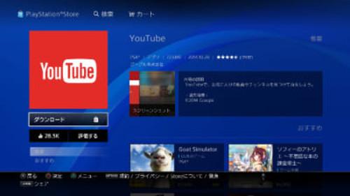 PSVRにYoutubeアプリをダウンロード