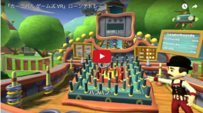 PSVRゲームソフト「カーニバルゲームズVR」のPV