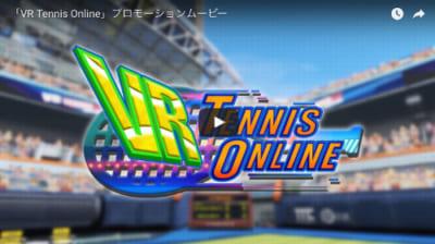 PSVRゲームソフト「VR Tennis Online」のPV動画