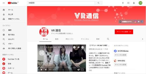 豊富な数のPSVRで見れるYoutube動画